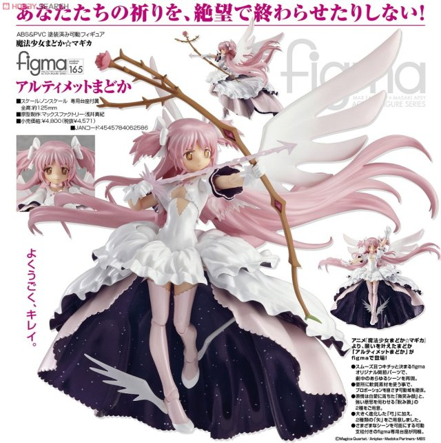 ultimate madoka preview page
