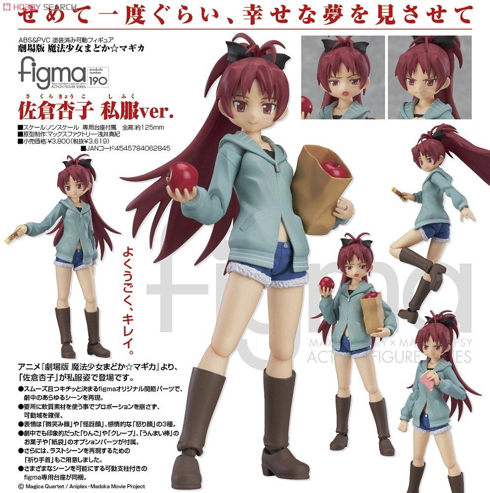 FROM JAPAN School Uniform ver Puella Magi Madoka Ma... figma 171 Sayaka Miki