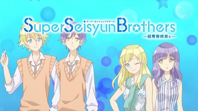 super seisyun brothers