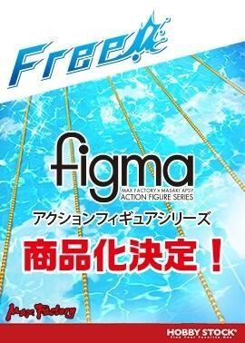free figmas announcement